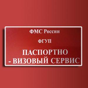 Паспортно-визовые службы Анадыри