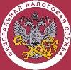 Налоговые инспекции, службы в Анадыре